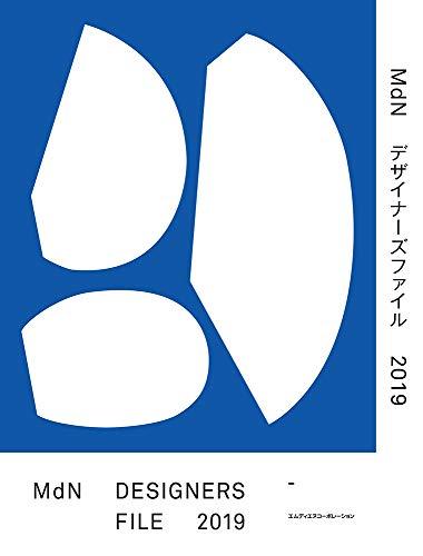 MdNデザイナーズファイル2019