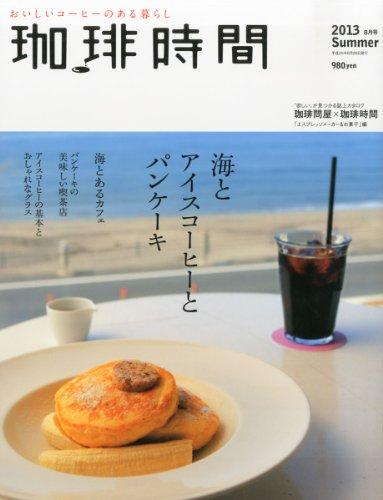 珈琲時間 2013年 08月号 [雑誌]の詳細を見る