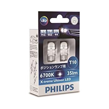 PHILIPS(フィリップス)  ポジションランプ LED バルブ T10 6700K 35lm 12V 0.6W エクストリームアルティノン X-treme Ultinon 車検対応 3年保証 2個入り 127976700KX2