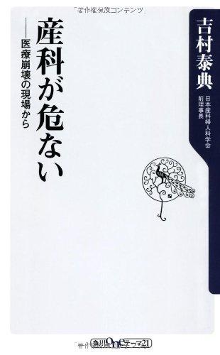 産科が危ない  医療崩壊の現場から (角川oneテーマ21)の詳細を見る