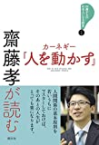 齋藤孝が読む カーネギー『人を動かす』 (22歳からの社会人になる教室1)