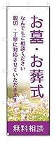 のぼり旗 お墓 お葬式 (W600×H1800)