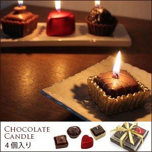 【アジア工房】チョコレートキャンドル 4個入り[61100] [並行輸入品]