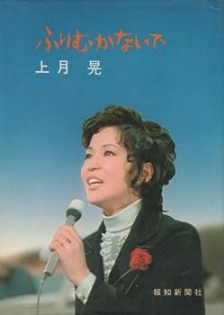ふりむかないで (1971年)