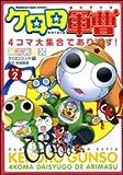ケロロ軍曹4コマ大集合であります! その2 (角川コミックス・エース・エクストラ 21-2)