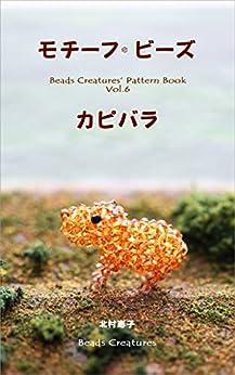 [北村 恵子]のモチーフ・ビーズ: カピバラ Beads Creatures' pattern book