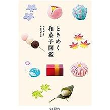 ときめく和菓子図鑑 Tokimeku Zukan+