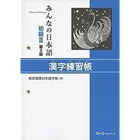 みんなの日本語 初級II 第2版 漢字練習帳