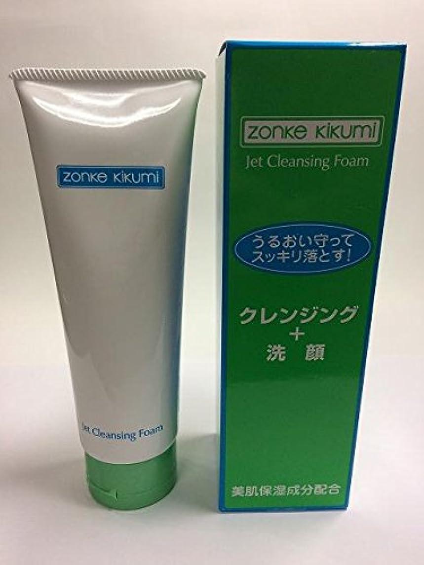 防腐剤食事家事をするゾンケ ジェットクレンジングフォームZET-20