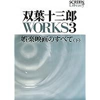 双葉十三郎WORKS2 娯楽映画のすべて(下) (SCREEN Library)