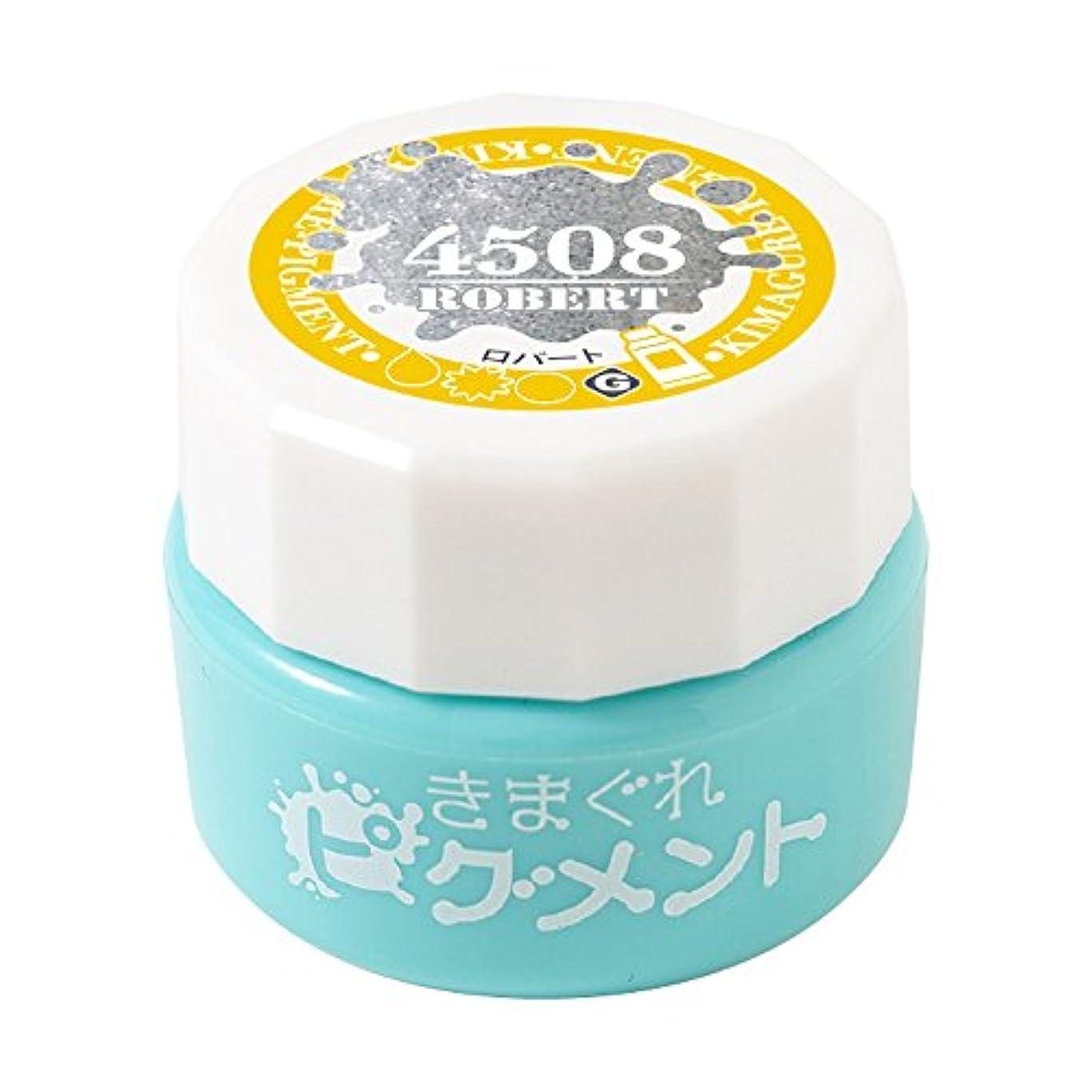 賞村喜劇Bettygel きまぐれピグメント ロバート QYJ-4508 4g UV/LED対応