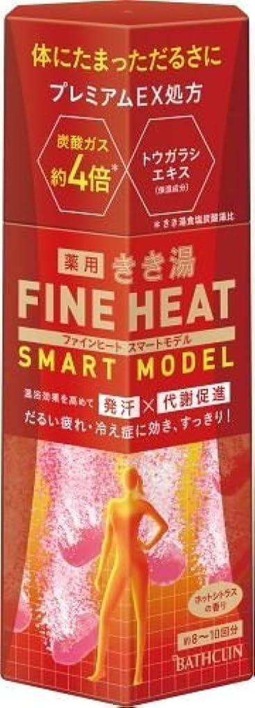運命的な解決スロープきき湯 ファインヒートスマートモデル 400g × 10個セット