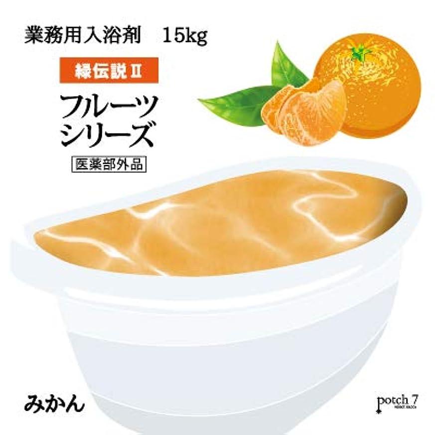 三角形ギャンブルアプライアンス業務用入浴剤「みかん」15Kg(7.5Kgx2袋入)GYM-MI