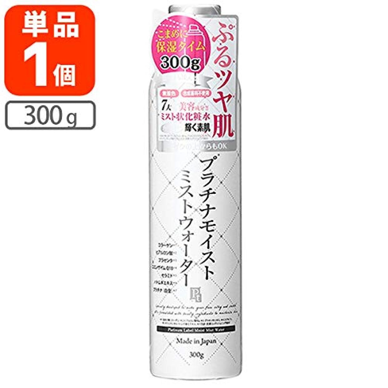 香水のヒープ利用可能ドウシシャ プラチナレーベル プラチナモイストミストウォーター 300g