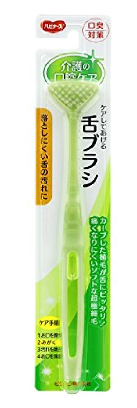ピジョン(株)舌ブラシ 10738