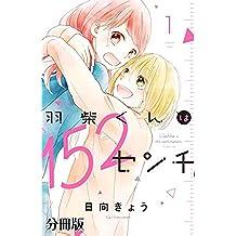 羽柴くんは152センチ 分冊版(1) (パルシィコミックス)