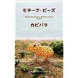 モチーフ・ビーズ: カピバラ Beads Creatures' pattern book