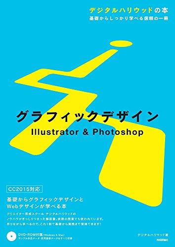 グラフィックデザイン Illustrator & Photoshop (デジタルハリウッドの本)の詳細を見る