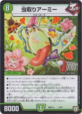 デュエルマスターズ/BD-07-a/4/虫取りアーミー