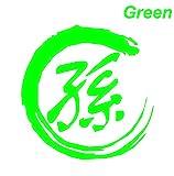 ノーブランド 緑 カッティング漢字シール 孫3 ソン まご grandchild シール