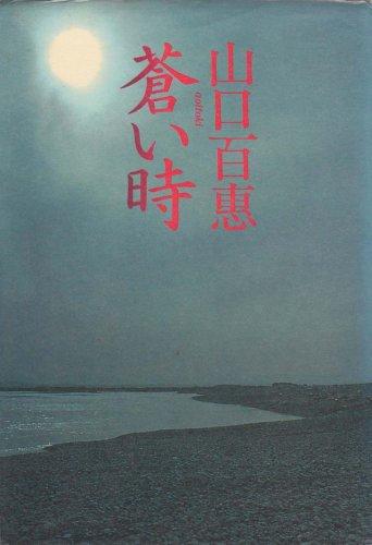蒼い時 (1980年)