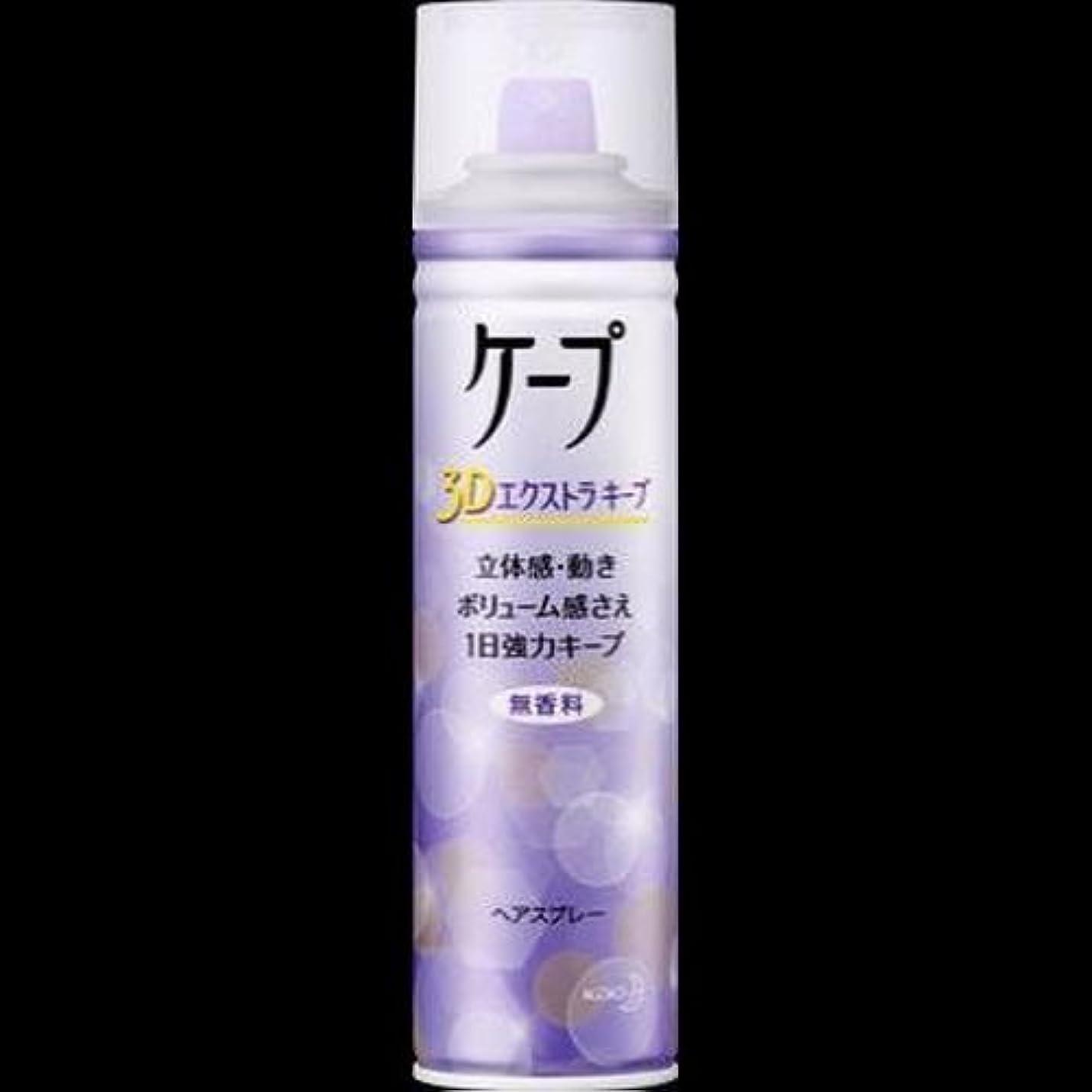 サバントタイムリーな知覚【まとめ買い】ケープ 3D エクストラ キープ 無香料 180g ×2セット