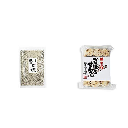 [2点セット] 香草塩 [袋タイプ](100g)・ごぼうせんべい(75g)