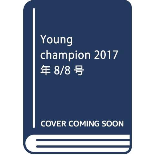 Young champion 2017年 8/8 号 [雑誌]