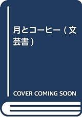 『月とコーヒー』(吉田篤弘 徳間書店)刊行記念 代官山文学ナイト:「クラフト・エヴィング・ラジオ」第17夜