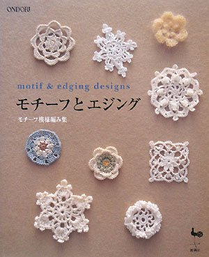 モチーフとエジング—モチーフ模様編み集