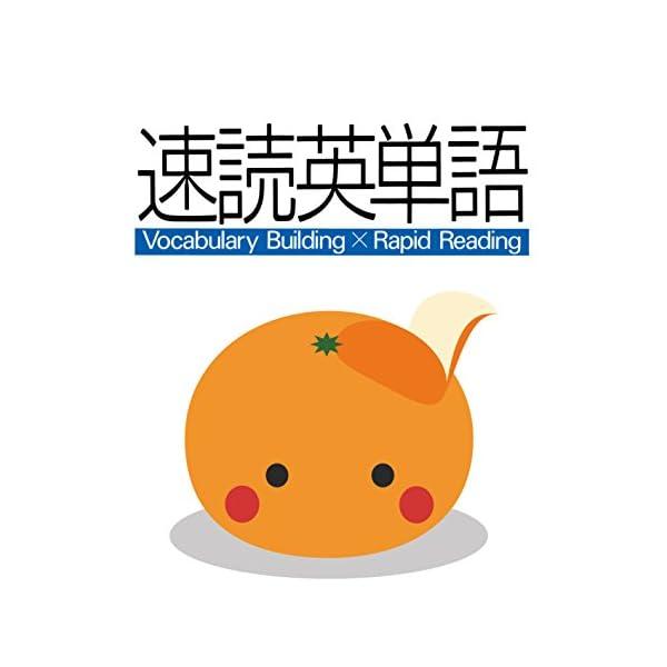 速読英単語1必修編[改訂第6版] (Z会文章の...の紹介画像3