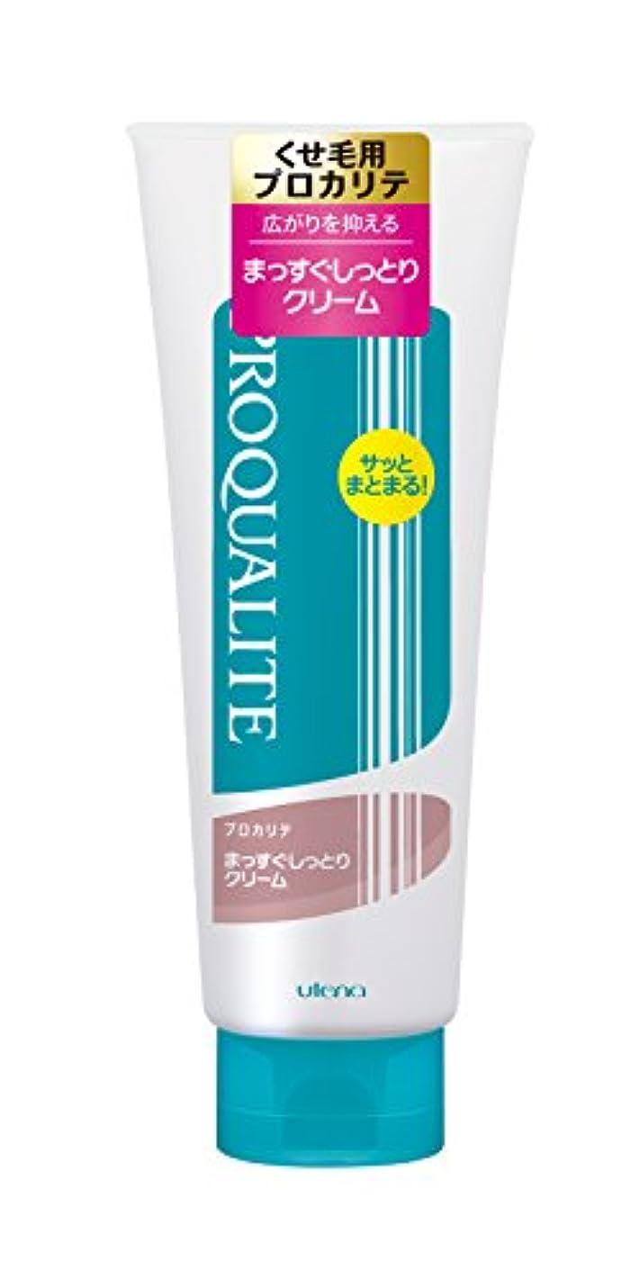 放散する手を差し伸べる消毒するPROQUALITE(プロカリテ) まっすぐしっとりクリームa 150g