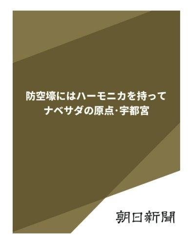 防空壕にはハーモニカを持って ナベサダの原点・宇都宮 (朝日新聞デジタルSELECT)