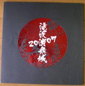 滝沢演舞城 滝沢秀明 横山裕 大倉忠義 2007 舞台 パンフレット