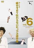 とんねるずのみなさんのおかげでした 博士と助手 細かすぎて伝わらないモノマネ選手権 vol.6 「シーズン1ファイナル~穴と哀しみの果てに~」 EPISODE15 [DVD]