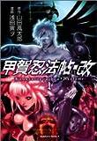 甲賀忍法帖・改 (1) (角川コミックス・エース)