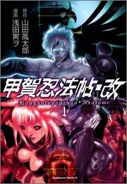 甲賀忍法帖・改 (1) (角川コミックス・エース)の詳細を見る