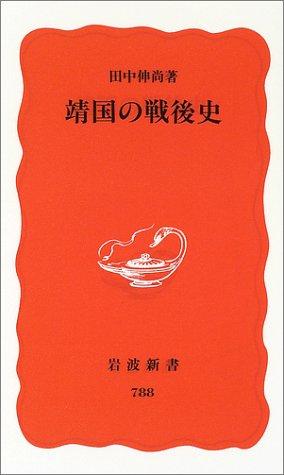 靖国の戦後史 (岩波新書 新赤版 (788))の詳細を見る