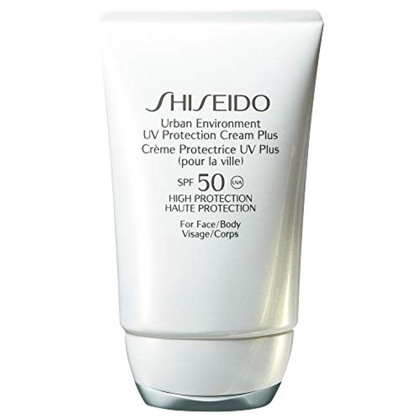 外側寄稿者満足させる[Shiseido] 資生堂都市環境UvプロテクションクリームプラスSpf 50 50ミリリットル - Shiseido Urban Environment Uv Protection Cream Plus Spf 50...