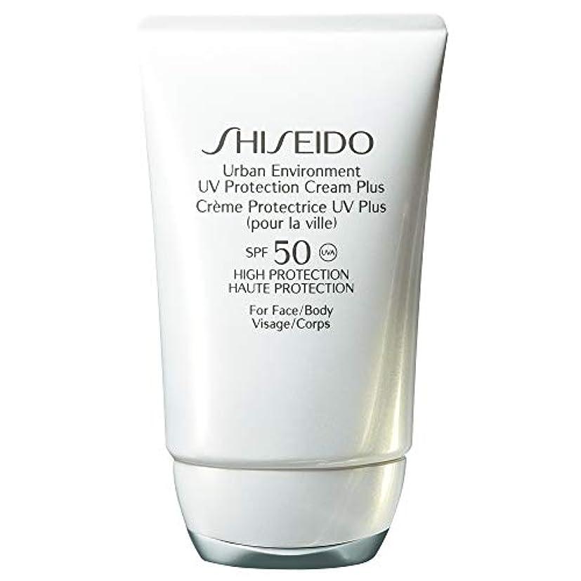 方向方向抹消[Shiseido] 資生堂都市環境UvプロテクションクリームプラスSpf 50 50ミリリットル - Shiseido Urban Environment Uv Protection Cream Plus Spf 50...