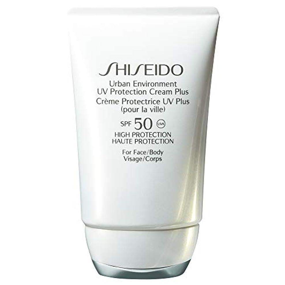 父方の日没機動[Shiseido] 資生堂都市環境UvプロテクションクリームプラスSpf 50 50ミリリットル - Shiseido Urban Environment Uv Protection Cream Plus Spf 50...