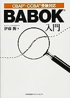 BABOK入門 CBAP・CCBA受験対応