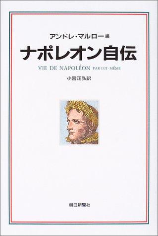 ナポレオン自伝の詳細を見る