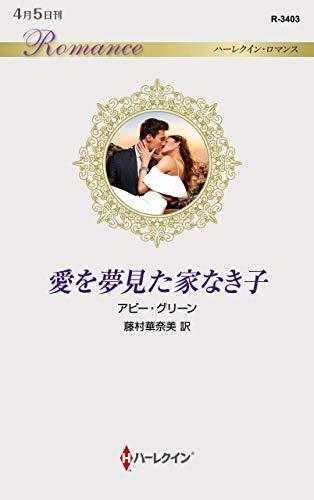 愛を夢見た家なき子 (ハーレクイン・ロマンス)