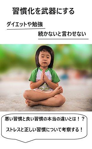 習慣化を武器にする~ダイエットや勉強が続かないと言わせない~: 悪い習慣と良い習慣の本当の違いとは!? (翔太)