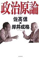 佐高 信 (著), 岸井 成格 (著)(2)新品: ¥ 1,620ポイント:48pt (3%)3点の新品/中古品を見る:¥ 1,620より