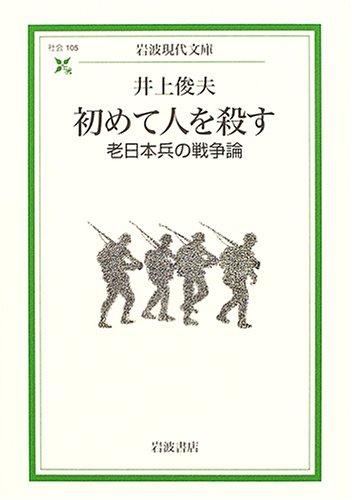 初めて人を殺す―老日本兵の戦争論 (岩波現代文庫)の詳細を見る