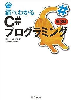 [粂井 康孝]の猫でもわかるC#プログラミング 第3版 (猫でもわかるプログラミング)