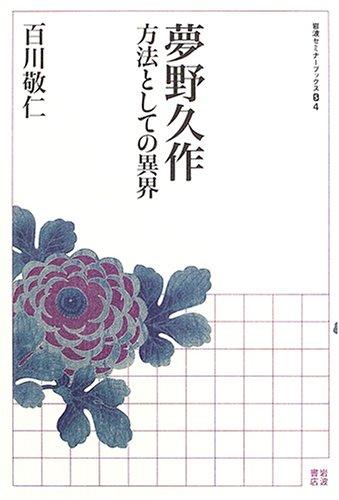 夢野久作―方法としての異界 (岩波セミナーブックス)