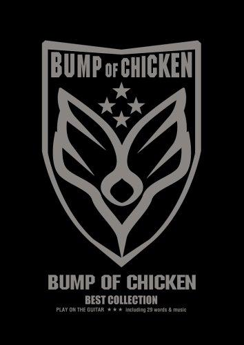 """【BUMP OF CHICKEN/ベル】歌詞を解釈!あなたのたった""""ひとこと""""が誰かを救うこともあるの画像"""